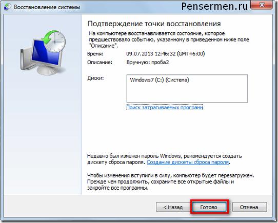 точка восстановления Windows 7 - готово