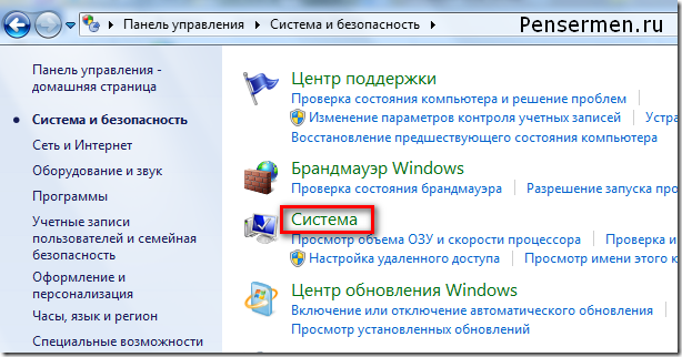 точка восстановления Windows 7 - система