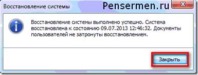 точка восстановления Windows 7 - успешно - закрыть