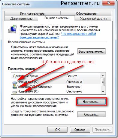 точка восстановления Windows 7 - свойства - настроить
