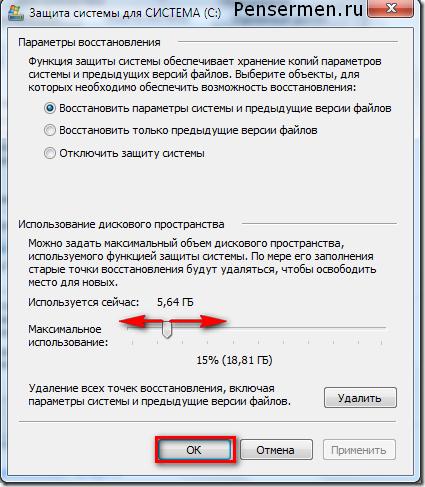точка восстановления Windows 7 - дисковое пространство