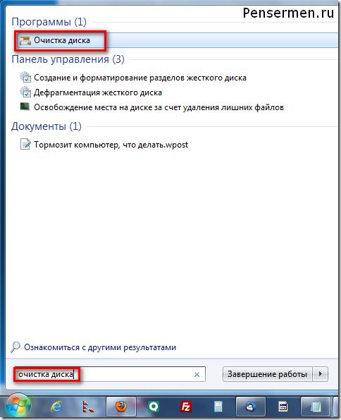 точка восстановления Windows 7 - очистка диска