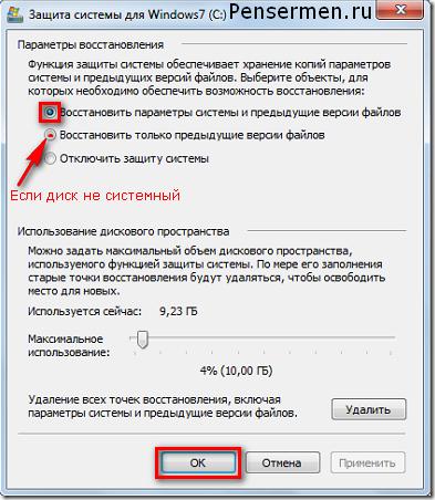 точка восстановления Windows 7 - защита - параметры - ОК