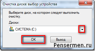 точка восстановления Windows 7 - выбор диска