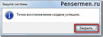 точка восстановления Windows 7 - создана - закрыть