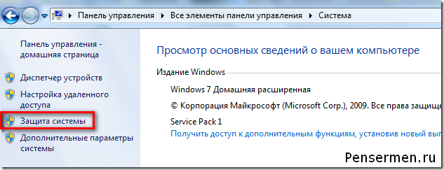 точка восстановления Windows 7 - защита