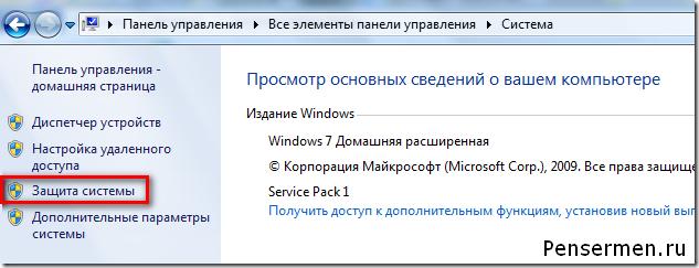 точка восстановления Windows 7 - защита