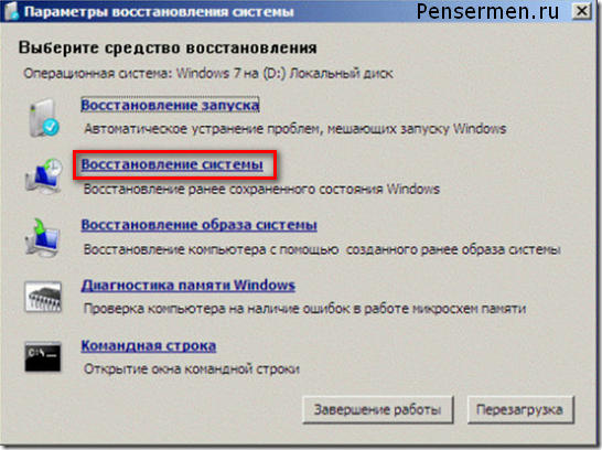 точка восстановления Windows 7 - безопасный - параметры