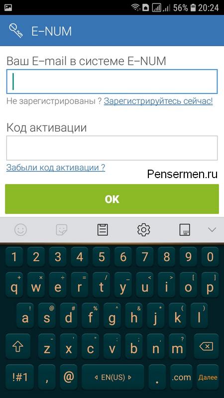 Вход в E-Num со смартфона