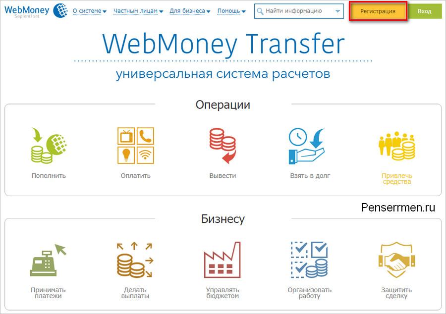 Регистрация на Вебмани