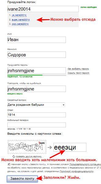 Завести электронную почту - Форма регистрации Yandex.ru