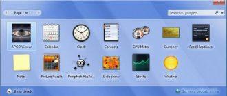 ПенсерМен: Компьютер для пенсионеров - Боковая панель Windows 7
