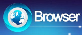 Что такое браузер простыми словами и для чего он нужен