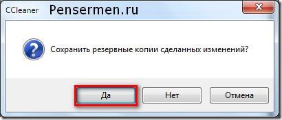 """Тормозит компьютер что делать - CCleaner - """"Резервные копии"""""""