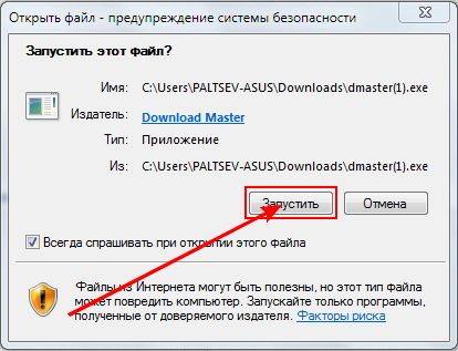 "Менеджер закачек Download Master - ""Запустить"""