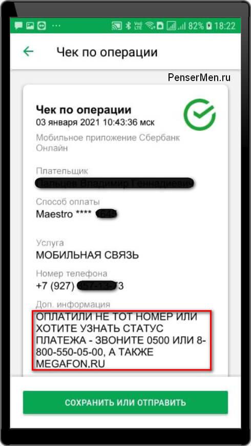 Доп. информация, если оплатили не тот номер