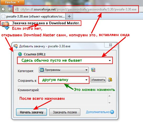 "Менеджер закачек Download Master - ""Добавить"""