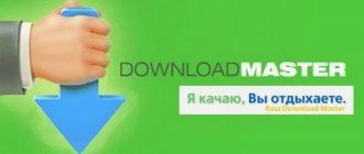 Компьютерная грамотность на ПенсерМен - Менеджер закачек Download Master