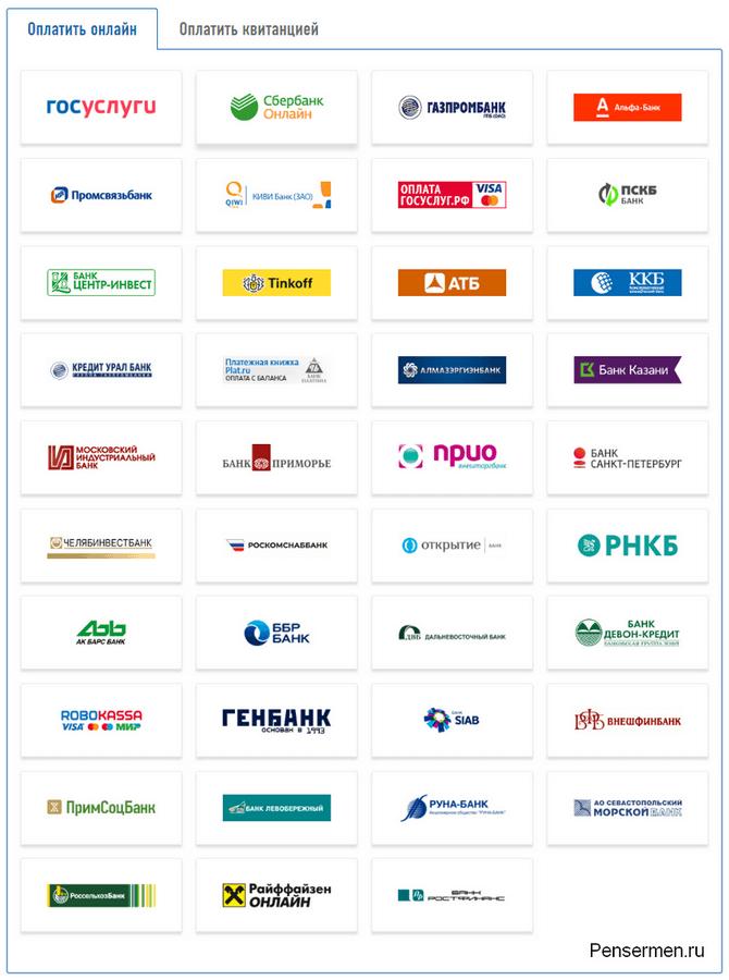 Банки партнёры налоговой