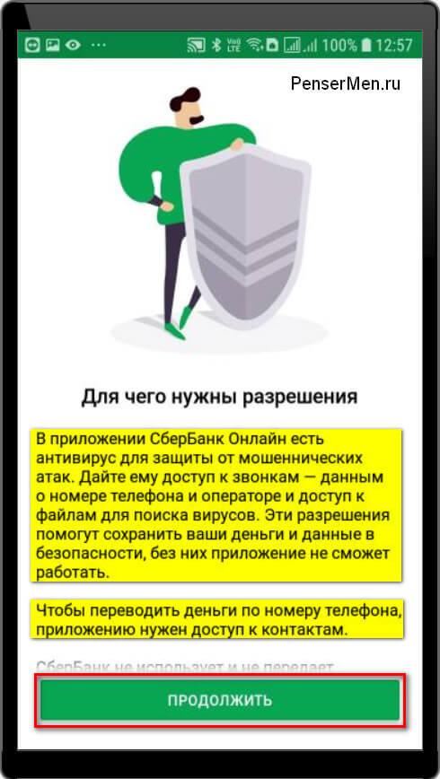 Информация о разрешениях для приложения