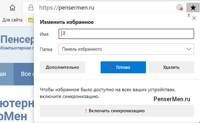 Избранное или закладки в веб браузере Эджи