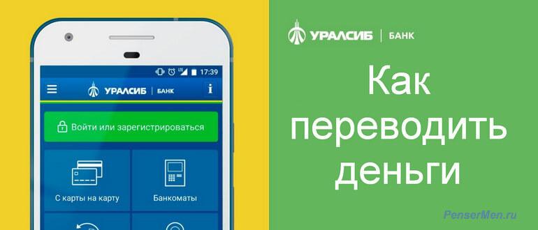 Как на Уралсиб переводить деньги с телефона