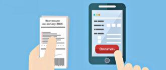 Как оплатить ЖКХ по телефону через СберБанк онлайн