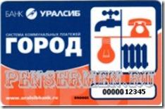 Оплата коммунальных услуг через интернет уралсиб - карта ГОРОД