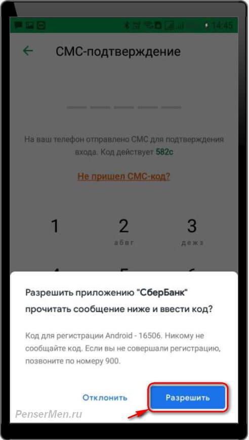 Кнопка Разрешить в СМС подтверждении