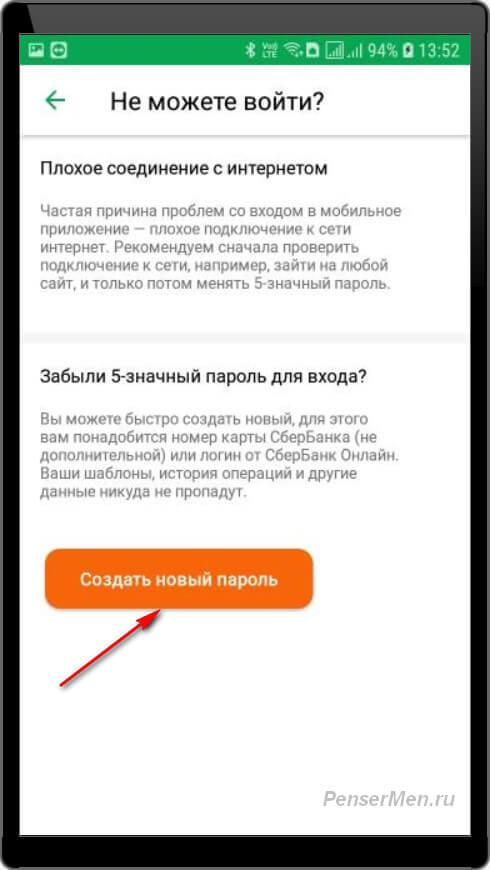 Кнопка в мобильном приложении - Создать новый пароль