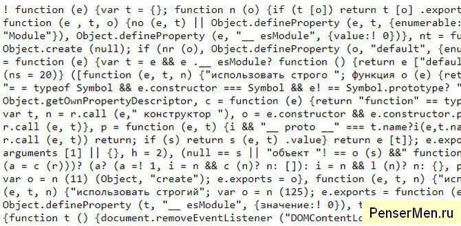 Код страницы в браузере