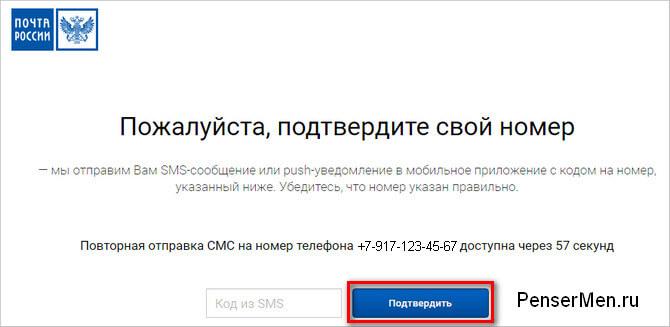 Ввод кода из СМС для подтверждения номера телефона