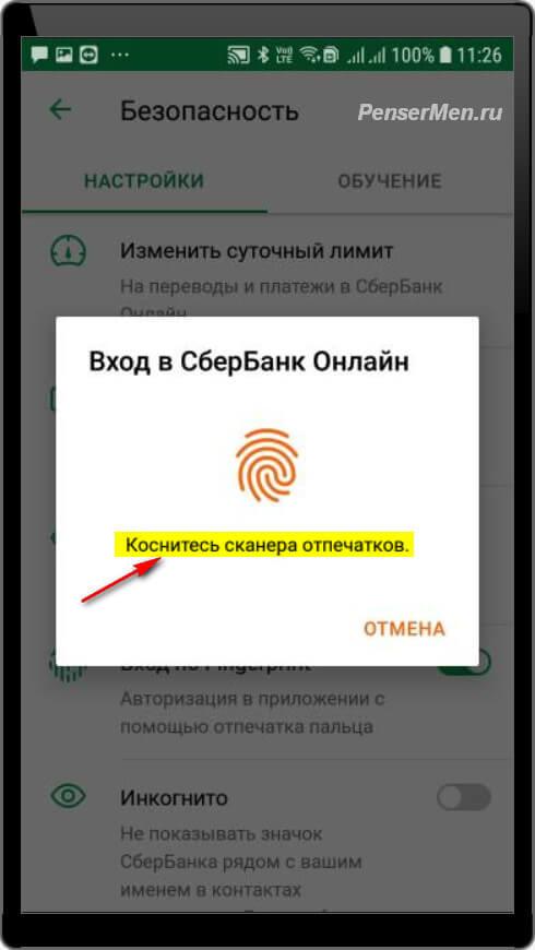 Безопасность → Коснитесь сканера отпечатков