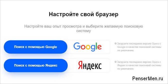 Настройте свой браузер опера