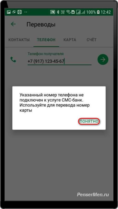 Номер не подключен СМС-банк