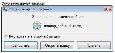 Менеджер закачек Download Master - Завершение
