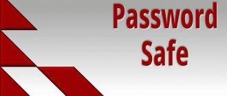 Компьютерная грамотность на ПенсерМен - Хранение паролей — программа Password Safe
