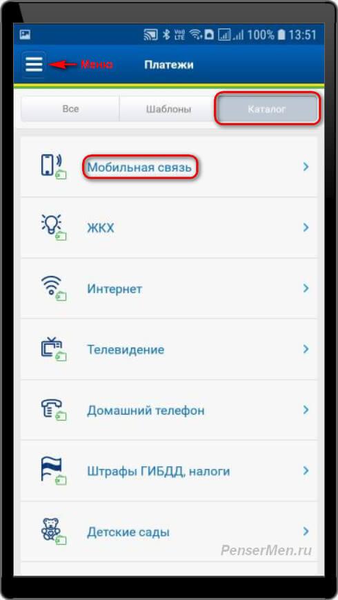 Перевести деньги с Уралсиба на телефон
