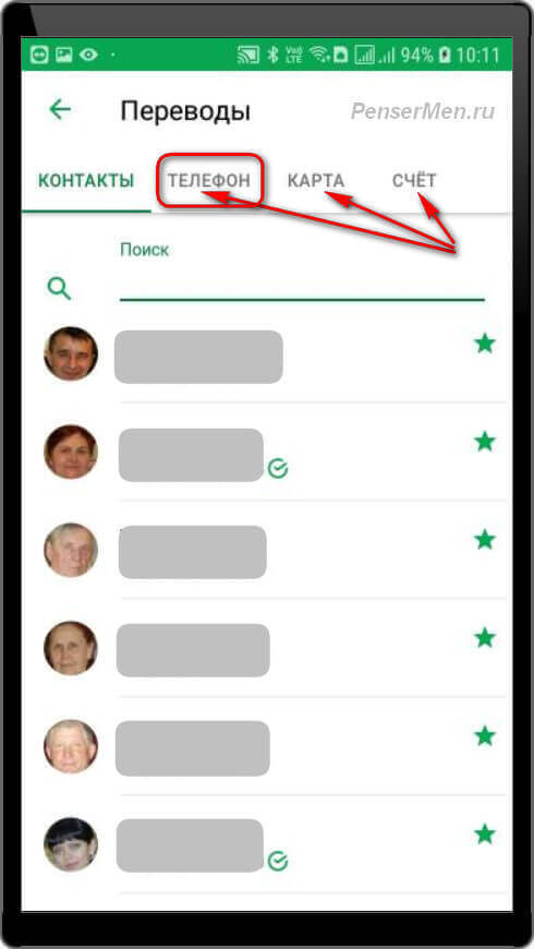 Перевод по телефону и карте счёту