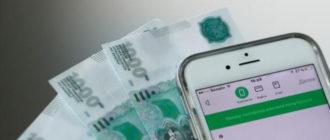Переводить деньги в сбербанк онлайн без комиссии