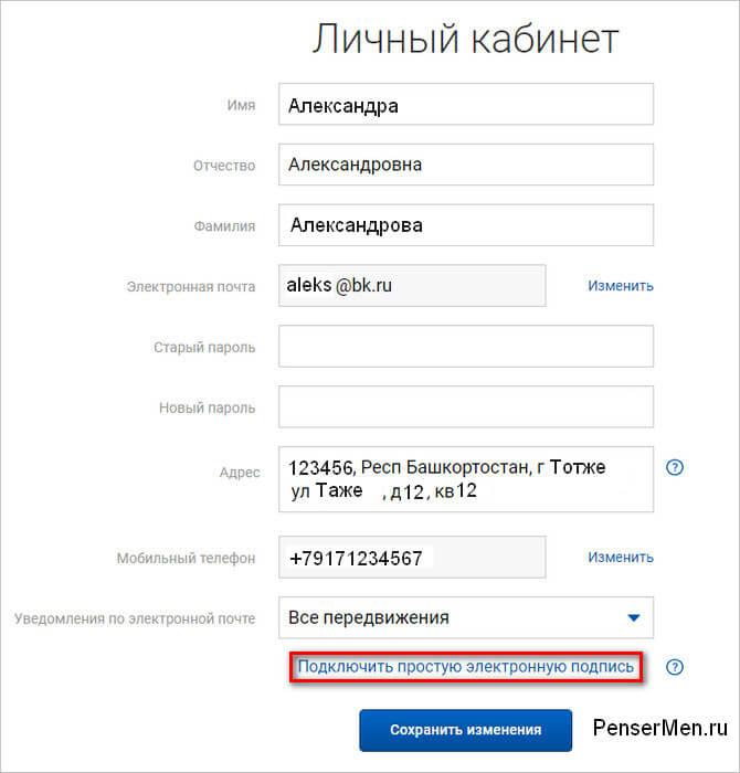 Подключить простую электронную подпись через сайт почты России