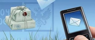 Получить посылку на почте без паспорта - Компьютерная грамотность на ПенсерМен