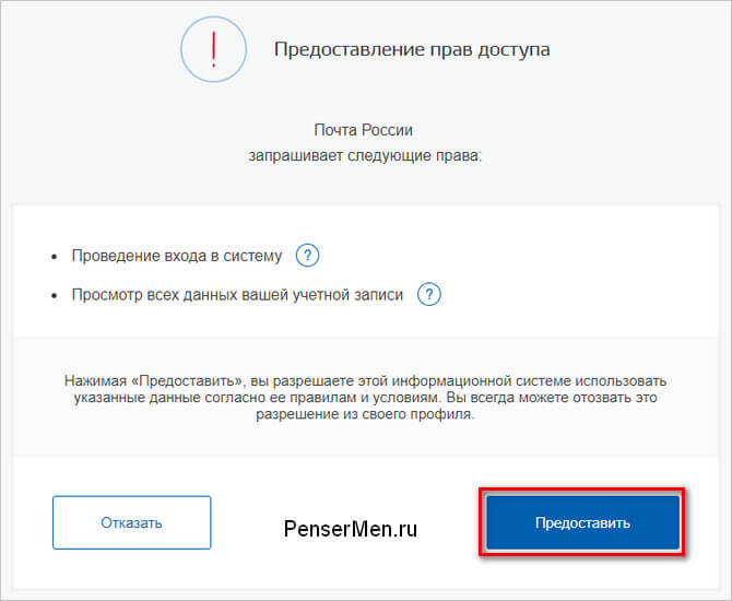 Предоставить право доступа почте России к Вашим данным