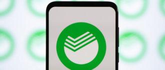 Приложение СберБанк онлайн миниатюра