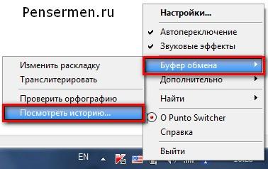 """Программа для переключения раскладки клавиатуры - """"Буфер обмена"""""""