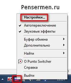 Программа для переключения раскладки клавиатуры - вход в настройки