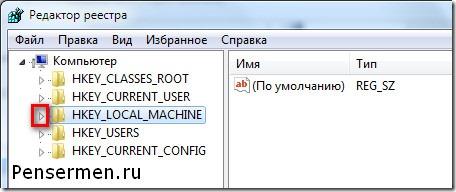"""Как разблокировать компьютер без СМС - """"Редактор реестра"""" - HKEY"""