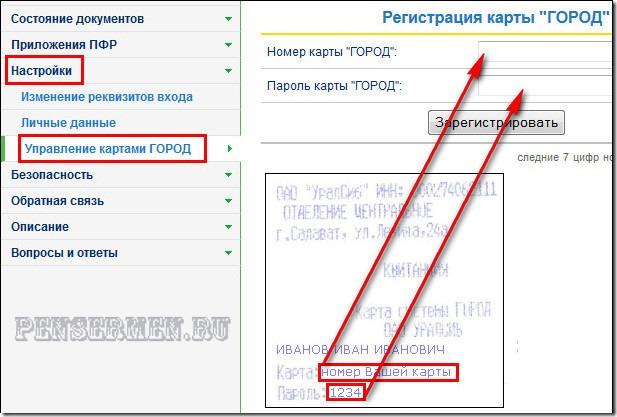 Оплата коммунальных услуг через интернет уралсиб - регистрация карты ГОРОД