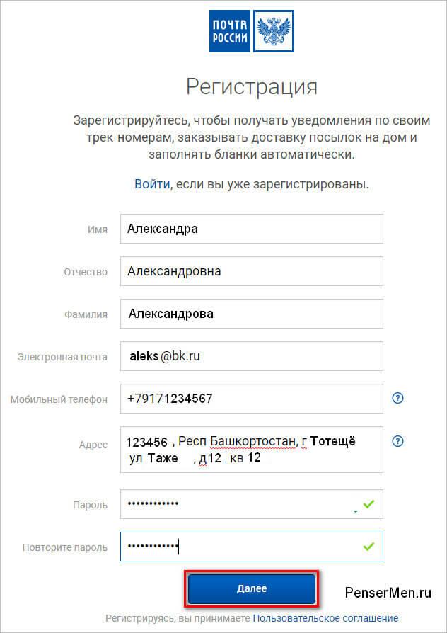 Форма регистрации для личного кабинета почты России