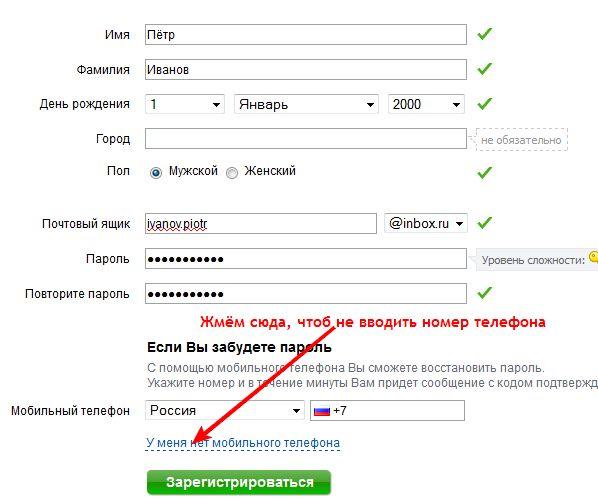 Завести электронную почту - форма регистрации